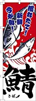 既製品のぼり旗 「鯖」サバ 短納期 高品質デザイン 600mm×1,800mm のぼり
