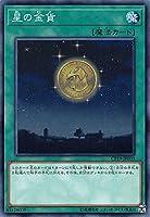 遊戯王 CP19-JP003 星の金貨 (日本語版 ノーマル) コレクションパック 革命の決闘者編