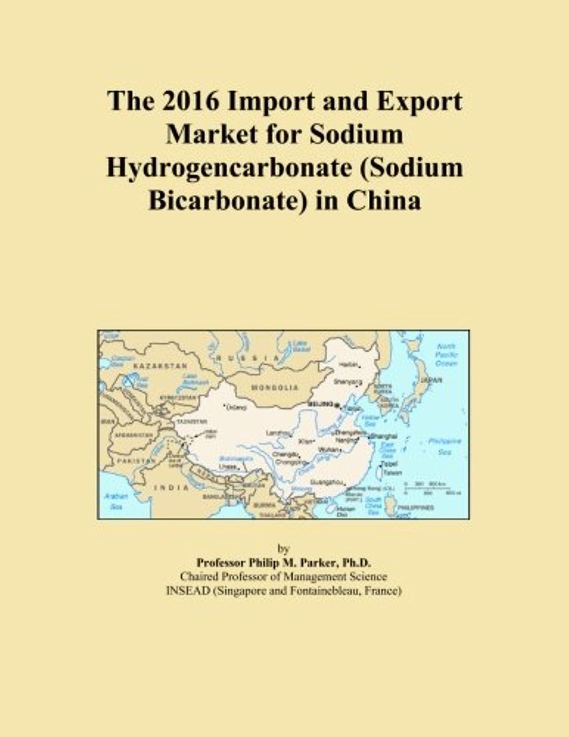ラッドヤードキップリング除去ジムThe 2016 Import and Export Market for Sodium Hydrogencarbonate (Sodium Bicarbonate) in China