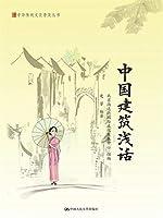 中国建筑浅话/中华传统文化普及丛书