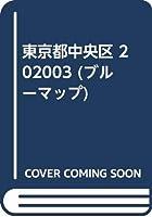 東京都中央区 202003 (ブルーマップ)