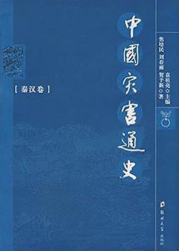 中国灾害通史·秦汉卷 (English Edition)