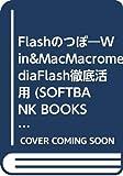 Flashのつぼ―Win&MacMacromediaFlash徹底活用 (SOFTBANK BOOKS)