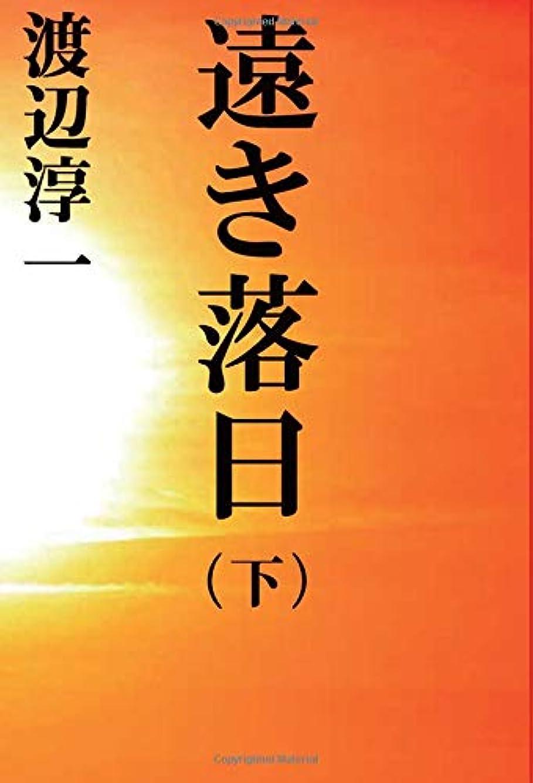 スクラッチ神聖等しい遠き落日(下)
