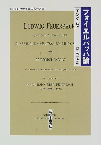 フォイエルバッハ論 (科学的社会主義の古典選書)