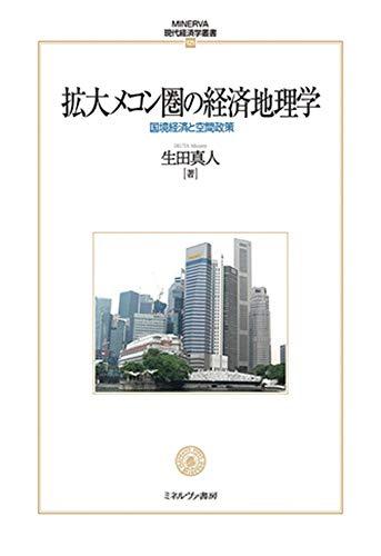 拡大メコン圏の経済地理学:国境経済と空間政策 (MINERVA現代経済学叢書 125)の詳細を見る