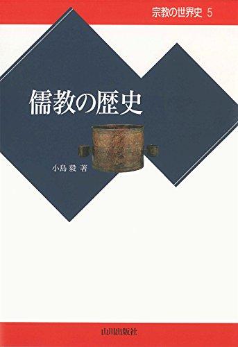 儒教の歴史 (宗教の世界史)の詳細を見る