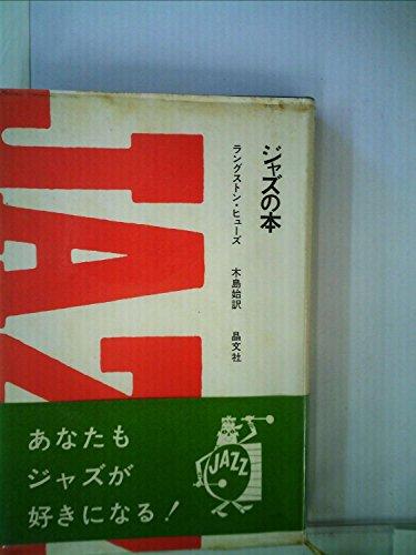 ジャズの本 (1968年)