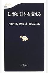 知事が日本を変える (文春新書) 新書