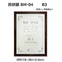賞状額 BM-04 B3 マホガニー 33J491B4471