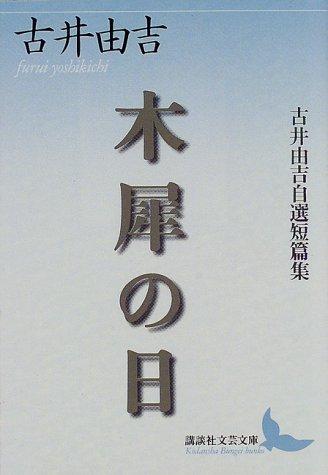 木犀の日 (講談社文芸文庫)
