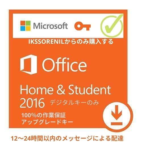 Office Home and Student 2016 キーのみ   品質保証   私たちは12-24時間以内にメッセージで送信します。