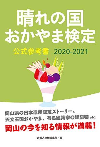 晴れの国おかやま検定公式参考書 2020―2021