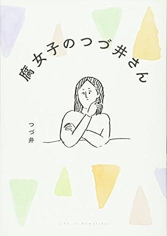 腐女子のつづ井さん (MF comicessay)