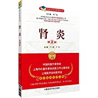 Doctors talk with your illness Series: nephritis ( 2nd Edition )(Chinese Edition)