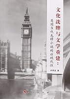 文化洗牌与文学重建:英国当代先锋小说的后现代性