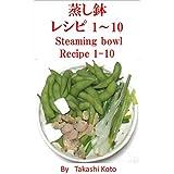 蒸し鉢レシピ 1~10 (English Edition)