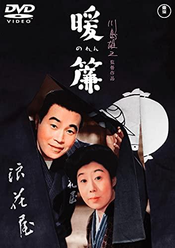 暖簾 [DVD]