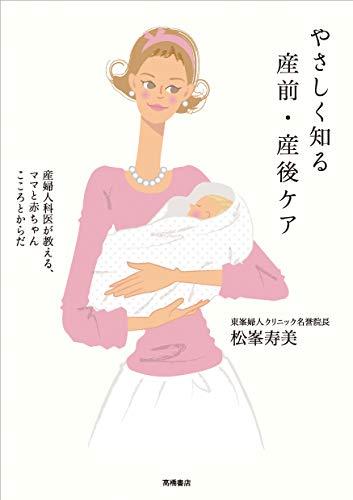 やさしく知る産前・産後ケア