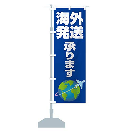 海外発送承ります のぼり旗 サイズ選べます(ジャンボ90x270cm 左チチ)