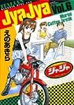 ジャジャ (6) (サンデーGXコミックス)