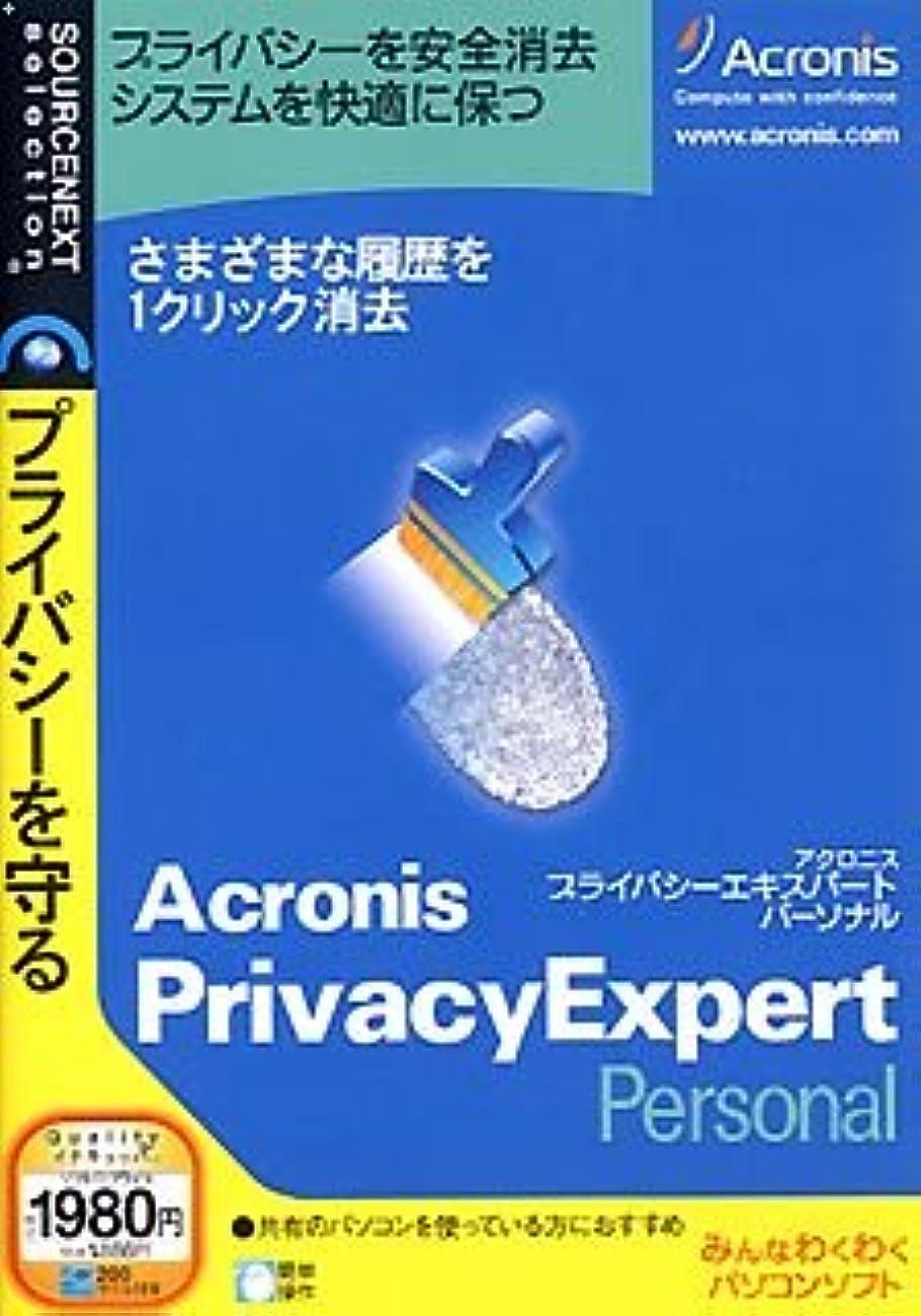 精神的に犯罪細心のAcronis PrivacyExpert Personal (税込\1980 スリムパッケージ版)