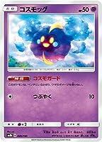 ポケモンカードゲーム/PK-SM8B-045 コスモッグ