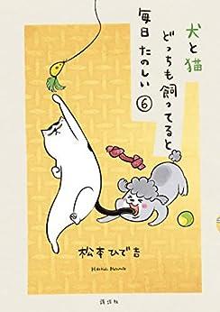 [松本ひで吉]の犬と猫どっちも飼ってると毎日たのしい(6) (パルシィコミックス)