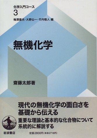 無機化学 (化学入門コース 3)
