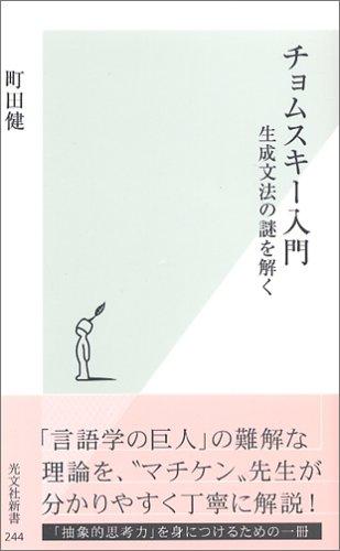 チョムスキー入門  生成文法の謎を解く (光文社新書)