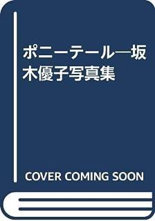 ポニーテール―坂木優子写真集