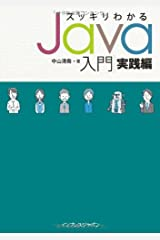 スッキリわかるJava入門 実践編 単行本(ソフトカバー)