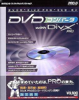 DVDコンバータ with DivX PRO