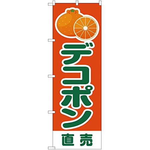 【3枚セット】のぼり デコポン 直売 橙 JA-190 のぼり 看板 ポスター タペストリー 集客 [並行輸入品]
