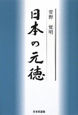 日本の元徳の詳細を見る