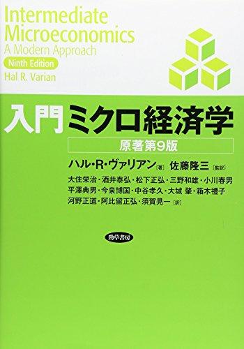 入門ミクロ経済学 [原著第9版]