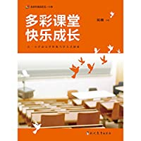 Grow up happy and colorful classroom(Chinese Edition)