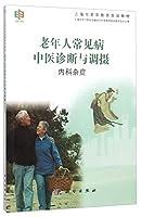 老年人常见病中医诊断与调摄:内科杂症