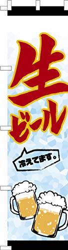 既製品のぼり旗 「生ビール3」 短納期 高品質デザイン 450mm×1,800mm のぼり