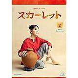 連続テレビ小説 スカーレット 完全版 ブルーレイBOX2 全5枚