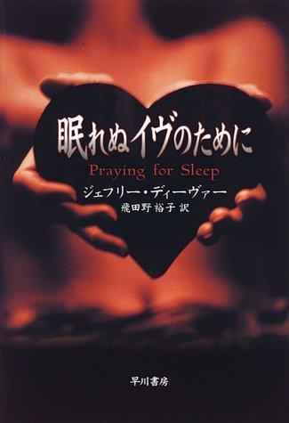 眠れぬイヴのために (Hayakawa novels)
