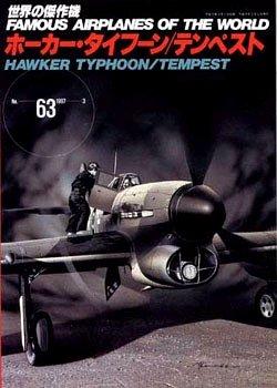 ホーカー・タイフーン/テンペスト (世界の傑作機 NO. 63)
