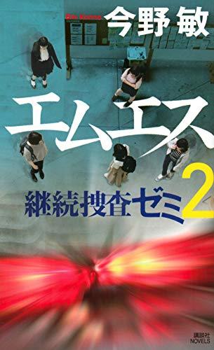 エムエス 継続捜査ゼミ2 (講談社ノベルス)