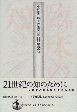 中村雄二郎著作集〈第2期‐2〉臨床の知