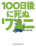 100日後に死ぬワニ (ゲッサン少年サンデーコミックススペシャル)