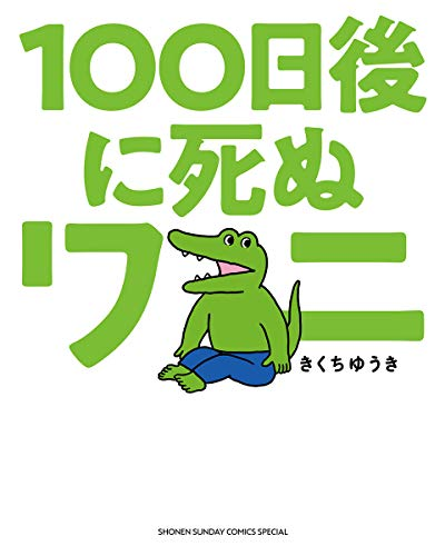 100日後に死ぬワニ(1) (ゲッサン少年サンデーコミックス)の詳細を見る