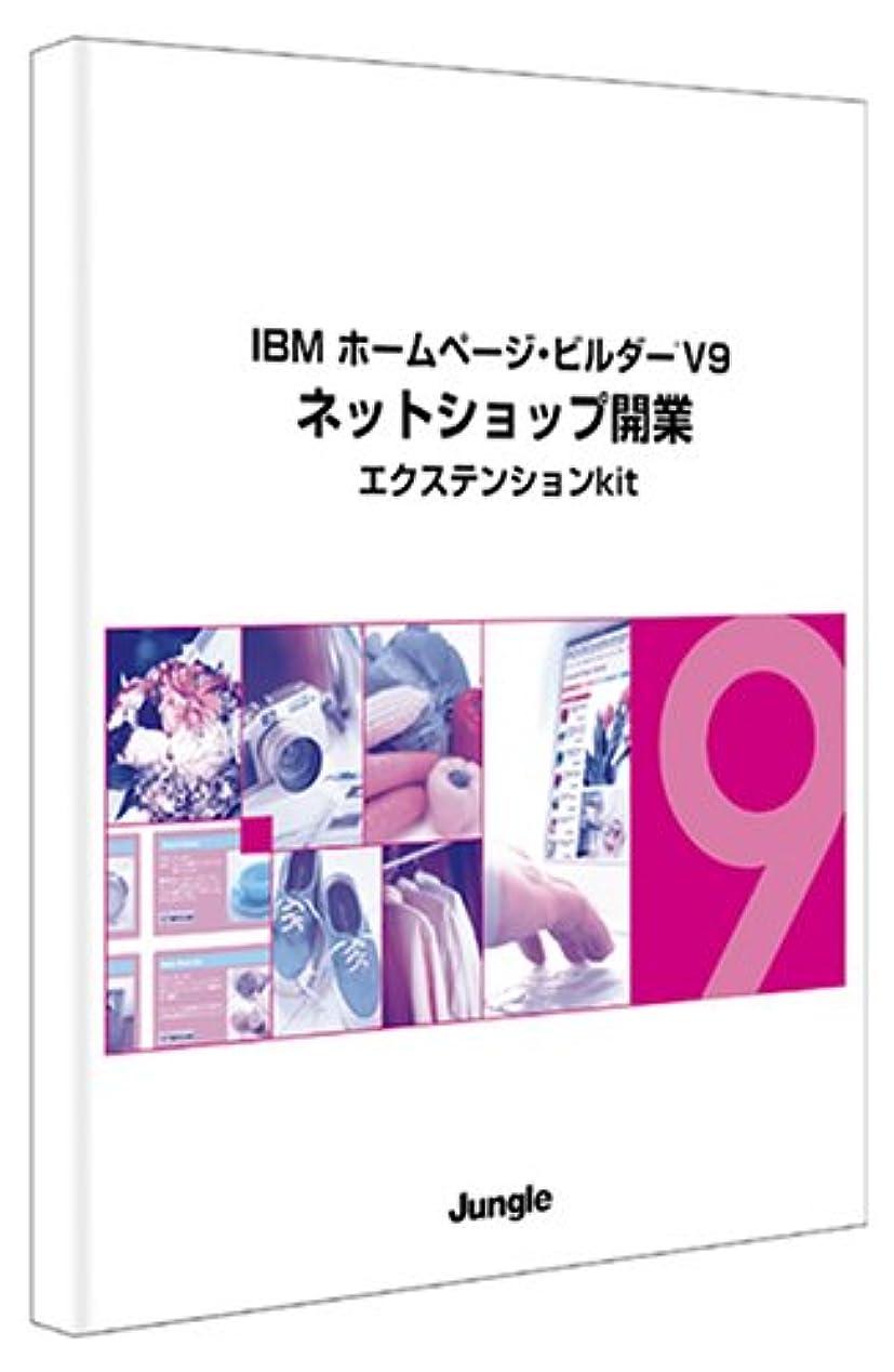 パズル運賃設計図IBMホームページビルダー V9ユーザー専用 ネットショップ開業エクステンションKit