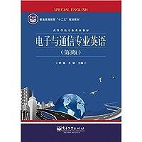 电子与通信专业英语(第3版)
