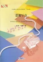 ピアノピースPP622 恋愛写真 / 大塚愛 (ピアノソロ・ピアノ&ヴォーカル) (Piano piece series)