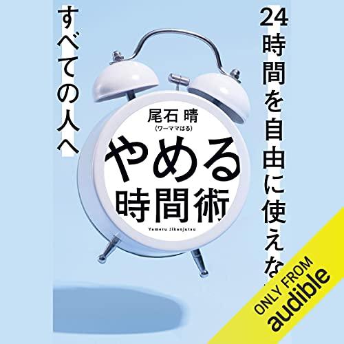 『やめる時間術 24時間を自由に使えないすべての人へ』のカバーアート